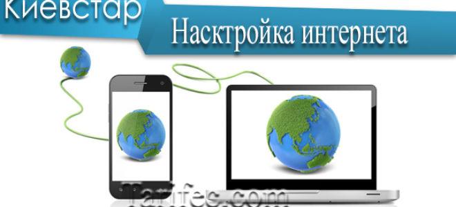Настройка мобильного интернета от Киевстар