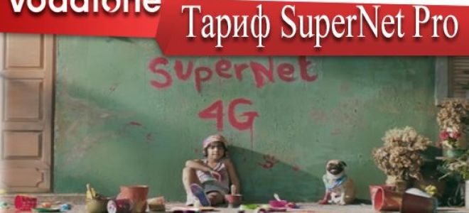 Тарифный план Vodafone SuperNet Pro — лидер среди абонентов