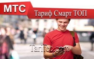 Тариф «Смарт Топ» от МТС — выгодное предложение для активных пользователей