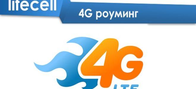 Услуга lte — 4G мобильный интернет в роуминге
