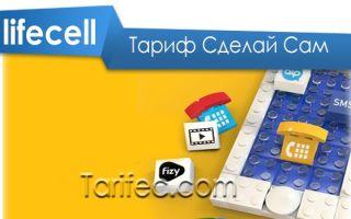 Тариф сделай сам лайф — построй свое мобильное общение
