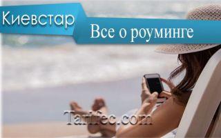 Киевстар роуминг — полная информация по услугам международной связи
