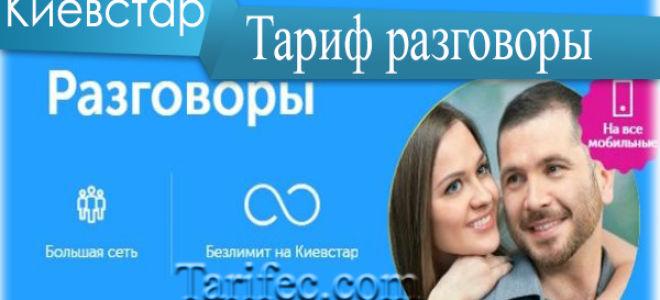 Тариф Киевстар Разговоры действующий по территории всей Украины