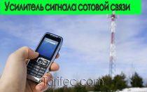 Выбор усилителя сигнала сотовой связи