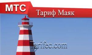 МТС «Маяк» — тариф для любителей интернета