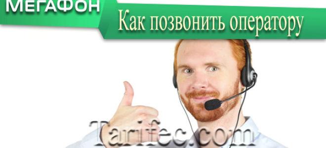 Номера для связи с оператором «Мегафона»