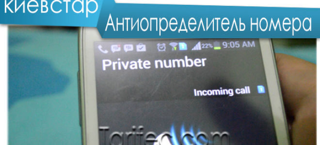 Антиопределитель номера киевстар — звони анонимно