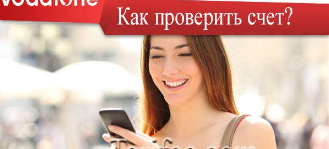 Проверить счёт Водафон — все доступные способы