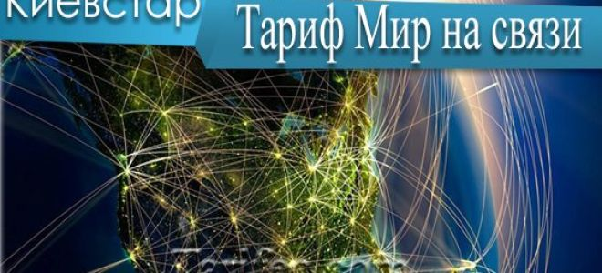 Тариф Мир на связи с Киевстар — описания преимуществ и недостатков
