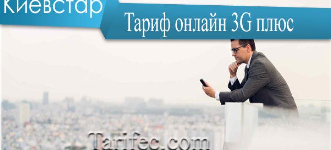 Киевстар 3G  онлайн — тариф для выгодного общения