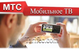 Мобильное ТВ на МТС — телевизор в вашем гаджете