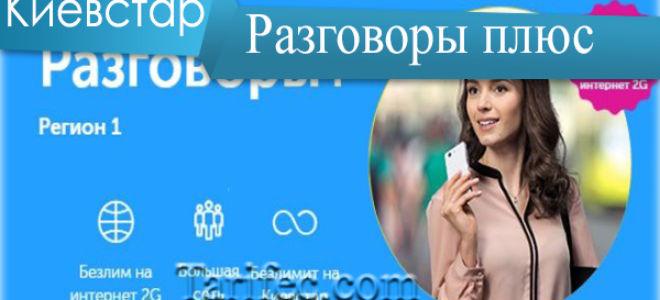 Тариф киевстар разговоры  (плюс регион 1, 2) действующий по всей Украине