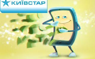 Услуга киевстар отчет — узнавай свои расходы без интернета