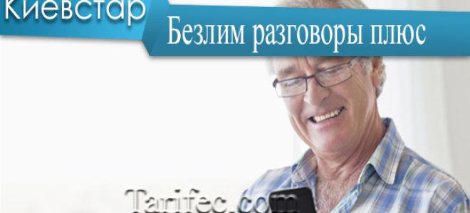 Безлим Разговоры (плюс) Киевстар — выгодный бюджетный тариф
