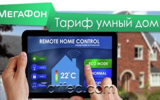 Мегафон умный дом — тариф для управления Life Control