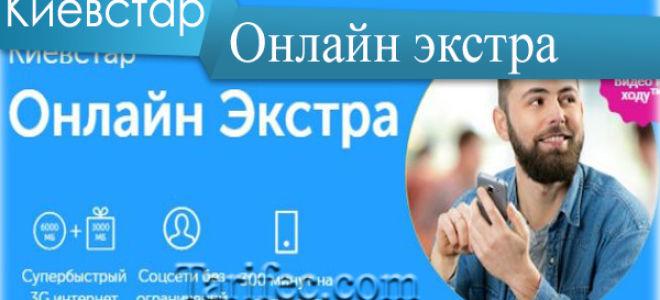 Тариф киевстар онлайн экстра — для 3g  интернета и звонков