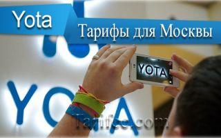 Yota Москва — актуальные предложения на начало 2018 года!