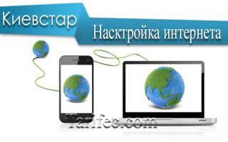 Настраиваем интернет от Киевстар