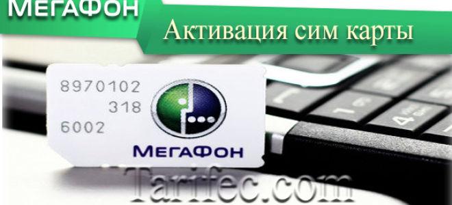 Активация сим карты Мегафон