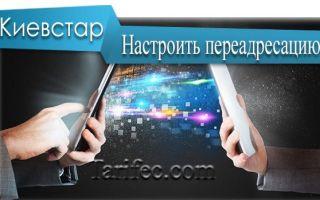 Переадресация звонков Киевстар — как пользоваться услугой?