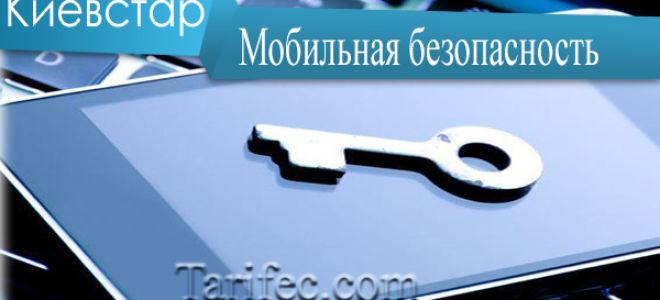 Мобильная безопасность от компании Киевстар