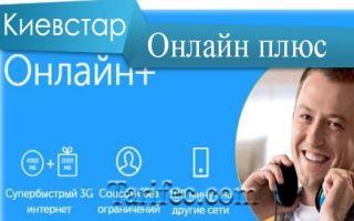Тариф киевстар онлайн плюс — разговоры + интернет
