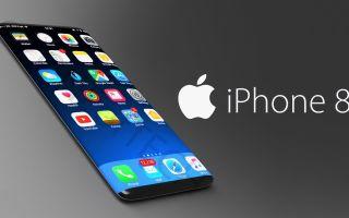 iPhone 8 — чего ожидать от новинки?
