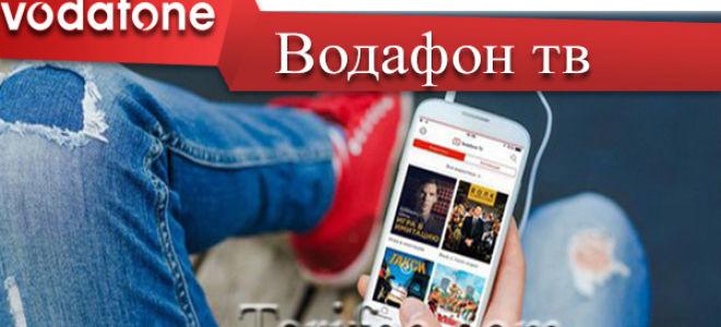 Водафон ТВ Украина — любимые программы в кармане