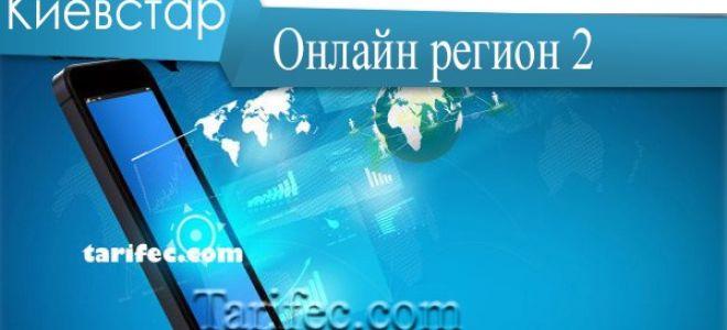 Тариф киевстар онлайн регион 2 подключение и обзор