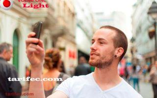 Vodafone light — тариф для безлимитного общения внутри сети