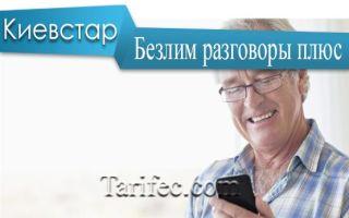 Безлим Разговоры+(плюс) Киевстар — выгодный бюджетный тариф