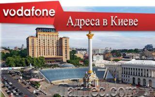 Адреса магазинов Vodafone в Киеве и области