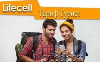 Обзор тарифного плана «Турист» от Lifecell — доступные звонки в Белоруссию и Молдову каждому