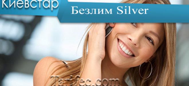 Безлим Silver — серебряный контрактный тариф Киевстар