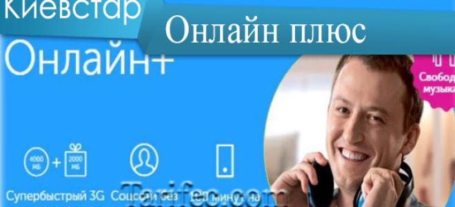 Тариф киевстар онлайн плюс — разговоры   интернет