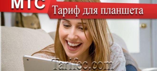 Тариф для владельцев планшета МТС — обзор