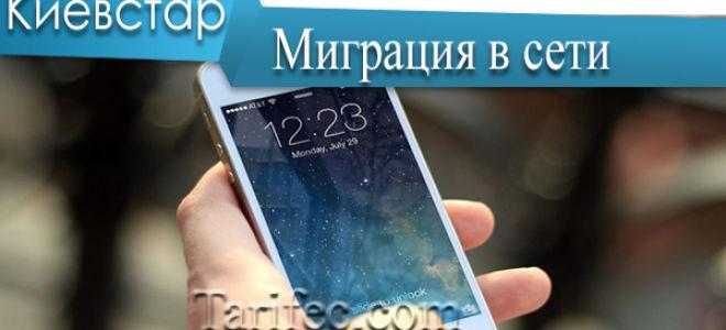 Миграция в сети Киевстар с предоплаты на контракт и наоборот