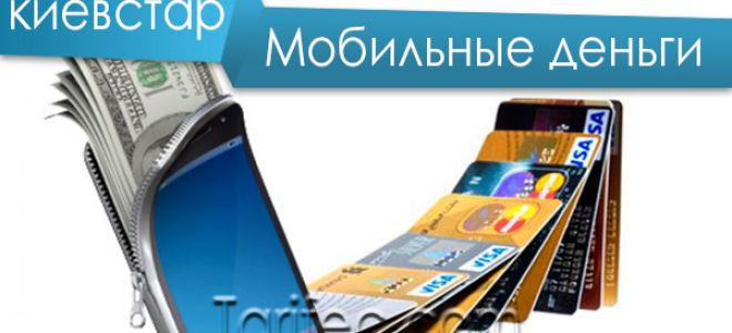 Мобильные деньги Киевстар — обналичивание денег с телефона