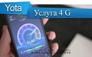 Описание услуги 4G Йота