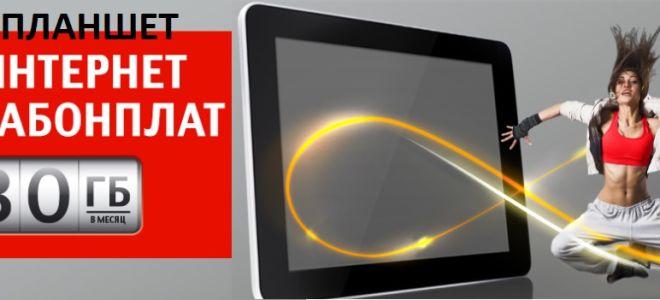 Тариф МТС планшет — лучшее интернет предложение