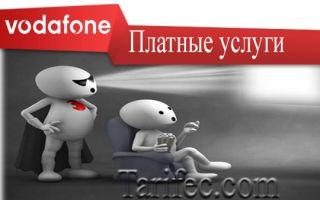Услуги Водафон — разновидности и информация по подключению