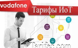 Vodafone IoT — управление умными устройствами и гаджетами