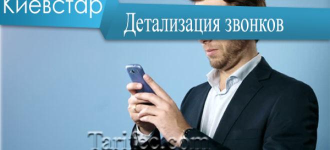 Детализация звонков Киевстар — как заказать распечатку?