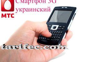 МТС Смартфон 3G украинский — безлимитный региональный тариф