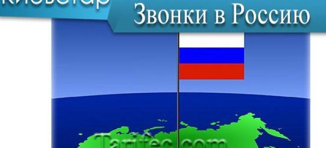 Как позвонить в Россию с помощью Киевстар