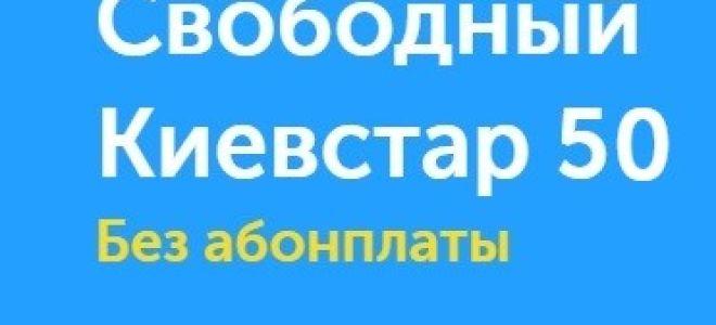 Свободный Киевстар 50 — условия и подключения предоплаченого тарифного плана
