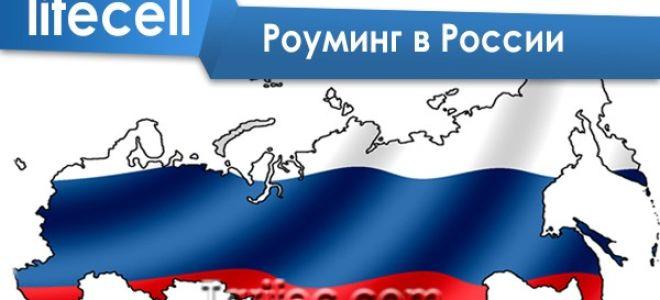 Роуминг по России — выгодные условия от Лайфселл