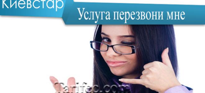 Перезвони мне Киевстар — для Украины и роуминга