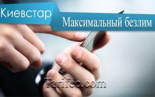 Максимальный Безлим — новый супер тариф от Киевстар