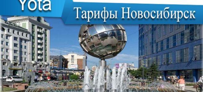 Йота Новосибирск — особенности предоставляемых в регионе услуг